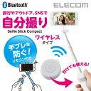 自撮り棒 ワイヤレスリモコン付き セルカ棒 ミラー搭載 コンパクト Bluetooth ホワイト [最大42cm]:P-SSBWH[ELECOM(エレコム)]【税込2160円以上で送料無料】