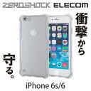 エレコム iPhone6s iPhone6 ケース 衝撃吸収構造 ZEROSHOCK インビジブルケース クリア PM-A15ZEROTCR 【店頭受取対応商品】