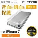 iPhone7 背面保護フィルム 防指紋 光沢 [背面のみ]:PM-A16MFLTGU[ELECOM(エレコム)]【税込2160円以上で送料無料】