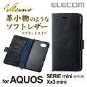 AQUOS アクオス SERIE mini (SHV38) Xx3 mini ケース 手帳型 ソフトレザーカバー サイドマグネット ブラック:PM-SHV38PLFYMBK[ELECOM(エレコム)]【税込2160円以上で送料無料】