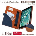 iPad 第5世代 (2017年発売モデル) 9.7インチ ケース ツートンソフトレザーカバー ブルー×ブラウン:TB-A179PLFDTBU[ELECOM(エレコム)]【税込2160円以上で送料無料】