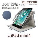 エレコム iPad mini4 ケース ソフトレザーカバー ヴィーガンレザー使用 360度回転スタンド ネイビーブルー TB-A17S360BU