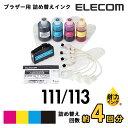 【送料無料】ブラザー LC111/LC113用詰め替えインクキット/4色パック(4回分)/リセッター付属:THB-111113KIT[ELECOM(エレコム)]