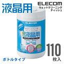 エレコム 液晶用ウェットクリーニングティッシュ ボトルタイプ...