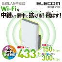 エレコム 無線LAN中継器 11ac 433 300Mbps スッキリ設計 コンセント直挿し 無線LAN中継機 ホワイト WTC-733HWH2