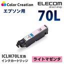 カラークリエーション インク プリンタ エプソン ICLM70L 互換 汎用 インクカートリッジ ライトマゼンタ カラリオ EP-306 EP-706A EP-775A/AW EP-776A EP-805A/AR/AW EP-806AB/AR/AW EP-905A EP-905F EP-906F EP-976A3 染料 CC-EIC70LLM