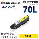 カラークリエーション インク プリンタ エプソン ICY70L 互換 汎用 インクカートリッジ イエロー カラリオ EP-306 EP-706A EP-775A/AW EP-776A EP-805A/AR/AW EP-806AB/AR/AW EP-905A EP-905F EP-906F EP-976A3 染料 CC-EIC70LYL