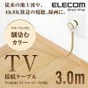 エレコム 馴染むフローリングカラー 4K8K対応 TV用アンテナケーブル 地上波/BS/CS対応 3m ライトブラウン DH-ATLS48KK30LB