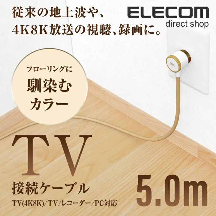 エレコム 馴染むフローリングカラー 4K8K対応 TV用アンテナケーブル 地上波/BS/CS対応 5m ライトブラウン DH-ATLS48KK50LB