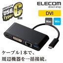 エレコム USB Type-C接続ドッキングステーションDVI対応モデル Power Delivery対応 ブラック DST-C04BK