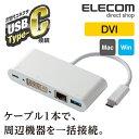 エレコム USB Type-C接続ドッキングステーションDVI対応モデル Power Delivery対応 ホワイト DST-C04WH