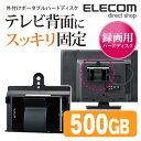 エレコム テレビ背面にスッキリ固定 録画用ハードディスク ポータブルHDD USB-HDD USB3.0/2.0 500GB ELP-EKT005UBK