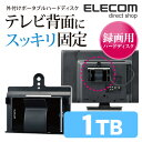 エレコム テレビ背面にスッキリ固定 録画用ハードディスク ポータブルHDD USB-HDD USB3.0/2.0 1TB ELP-EKT010UBK