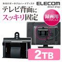 エレコム テレビ背面にスッキリ固定 外付け 録画用 ハードディスク ポータブル HDD USB-HDD USB3.0/2.0 2TB ELP-EKT020UBK