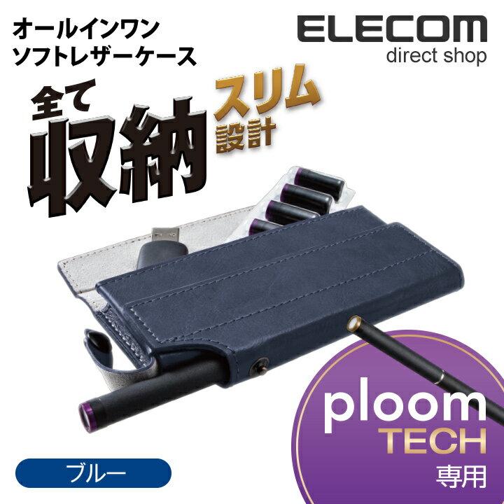 エレコム Ploom TECH プルームテック 専用 ケース オールインワンソフトレザーケース ブルー ET-PTAP1BU