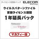 1年延長ライセンス(マカフイー):HUD-PUVM1L【税込2160円以上で送料無料】