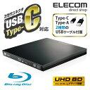 ロジテック Ultra HD Blu-ray(UHD BD)ポータブルブルーレイドライブ Type-C搭載 ACアダプタ不要 USB Type-Cケーブル/USB3.0ケーブル付属 LBD-PVA6UCVBK 【店頭受取対応商品】
