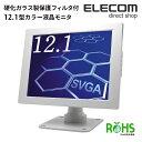 [アウトレット]【送料無料】2mm厚の硬化ガラス製フィルタ付き 12.1型 アナログ液晶モニタ:LCM-T123AS[エレコム]