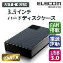 ロジテック USB3.0 3.5インチHDD(ハードディスク)ケース eSATA FAN搭載モデル LHR-EJEU3F