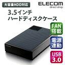 ロジテック USB3.0 3.5インチHDD(ハードディスク)ケース FAN搭載モデル LHR-EJU3F
