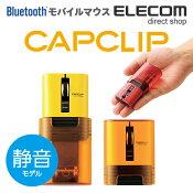 エレコム モバイルマウス CAPCLIP Bluetoothワイヤレスマウス 静音 充電式 クリップ付き イエロー M-CC2BRSYL