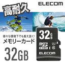 エレコム microSDカード アクションカメラ向け 高耐久 microSDHCメモリカード 32G...