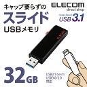 高速USBメモリ USB3.1(Gen1)/USB3.0対応 スライド式 [32GB] ブラック:MF-KCU3A32GBK[ELECOM(エレコム)]【税込2160円以上で送料無料】
