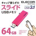 エレコム 高速USBメモリ USB3.1(Gen1)/USB3.0対応 スライド式 64GB ピンク MF-KCU3A64GPN
