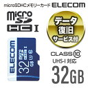 エレコム microSDカード データ復旧サービス付き mi...