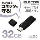 エレコム USBメモリ USB2.0対応 キャップ式 32GB ブラック MF-MSU2B32GBK