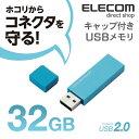 エレコム USBメモリ USB2.0対応 キャップ式 32GB ブルー MF-MSU2B32GBU