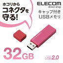エレコム USBメモリ USB2.0対応 キャップ式 32GB ピンク MF-MSU2B32GPN