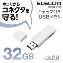 エレコム USBメモリ USB2.0対応 キャップ式 32GB ホワイト MF-MSU2B32GWH