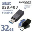エレコム USBメモリ USB3.1(Gen1)/USB3....