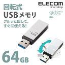 エレコム USBメモリ USB3.1(Gen1)/USB3.0対応 回転式 64GB ホワイト MF-RMU3A064GWH
