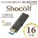 """エレコム USB3.0対応スライド式USBメモリ""""Shocolf""""。キャップレスのスライド式を採用16GB ブラウン MF-XWU316GBW"""