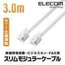 エレコム モジュラーケーブル 爪折れ防止 3.0m ホワイト MJ-T3WH