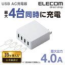 エレコム USB充電器 スマホ・タブレット用 4台同時充電可...