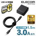 エレコム AC充電器 USBType-Cケーブル同梱 急速充電 ブラック 3.0A MPA-ACCFS154BK