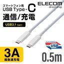エレコム USB Type-Cケーブル C-C USB3.1(Gen1)ケーブル USB PD(Po