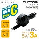 エレコム 車載充電器 カーチャージャー 2台同時充電可能 巻取りタイプ 3A Type-C&USB 60cm ブラック MPA-CCC04BK