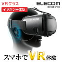 エレコム スマホVR VRグラス コンパクトな巻取り式イヤホ...