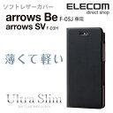 エレコム arrows Be (F-05J) ケース ソフトレザーカバー 薄型 マグネットフラップ ブラック PD-F05JPLFUMBK
