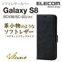 エレコム Galaxy S8 (SC-02J SCV36) ケース ソフトレザーカバー 手帳型 サイドマグネットフラップ ブラック PM-GS8PLFYMBK