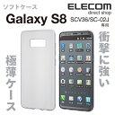 エレコム Galaxy S8 (SC-02J SCV36) ソフトケース 極み設計 クリア PM-GS8UCTCR