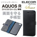 エレコム AQUOS R (SH-03J SHV39 604SH) ケース 手帳型 ソフトレザーカバー サイドマグネットフラップ ブラック PM-SH03JPLFYMBK