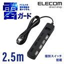 エレコム 電源タップ コンセントタップ 個別スイッチ付 雷ガード 4個口 2.5m ブラック T-K5A-2425BK