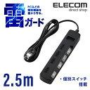 エレコム 電源タップ コンセントタップ ほこり防止 個別スイッチ付 雷ガード 4個口/2.5m ブラック T-K6A-2425BK