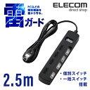 エレコム 電源タップ コンセントタップ ほこり防止 一括&個別スイッチ付 雷ガード 4個口 2.5m ブラック T-K8A-2425BK
