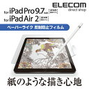 エレコム 9.7インチiPad Pro 液晶保護フィルム ペーパーライクフィルム 反射防止 TB-A16FLAPL